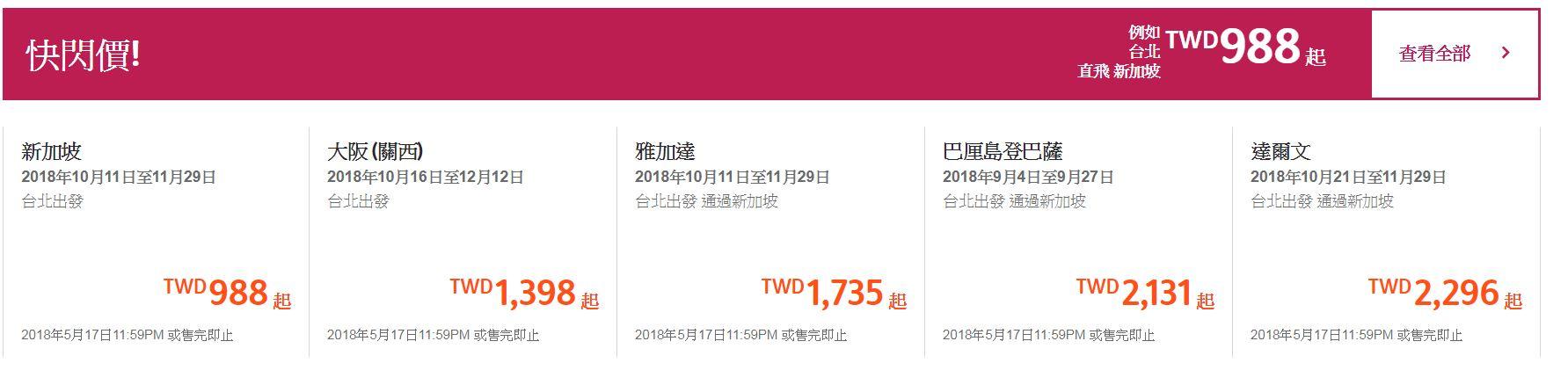 即時熱門文章:捷星冬季航班特價!(10/16~12/12)2018賞楓票價超級促銷~5K可以去賞楓(查票:107.5.15)