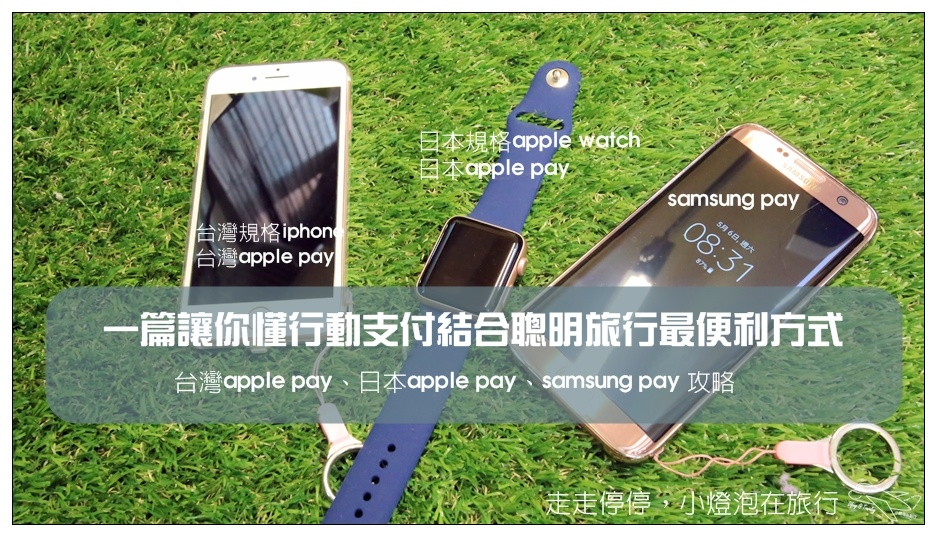 apple pay、samsung pay建議攻略|善用行動支付便利你的旅遊行程