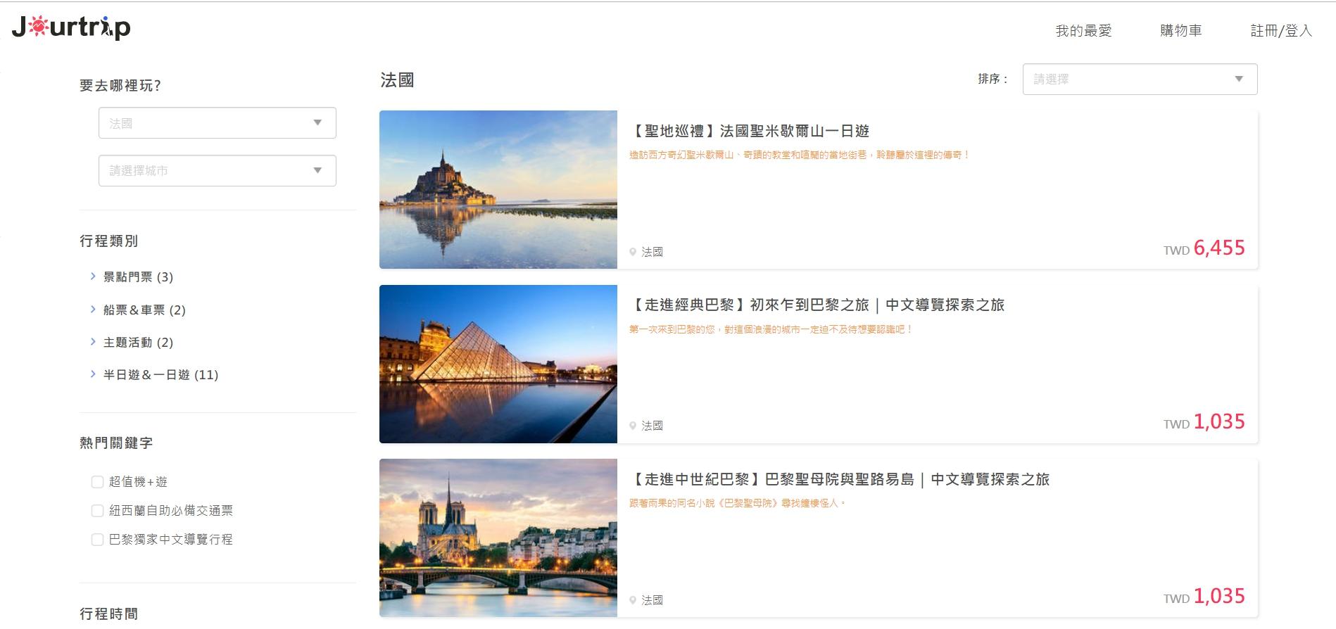 歐洲紐澳tour推薦|Jourtrip,導遊領隊強力認可的超強tour平台,中文地陪tour不用怕,這裡通通有!