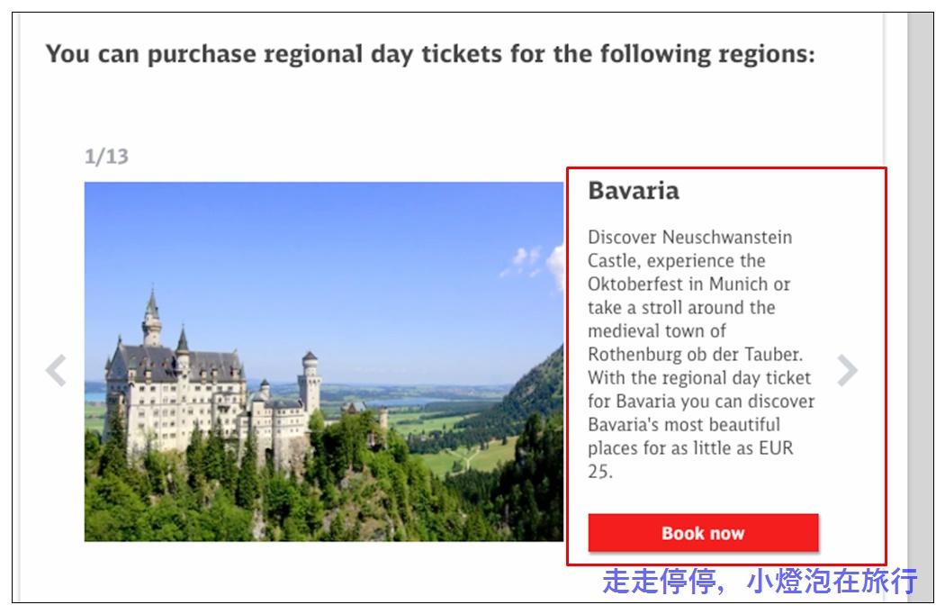 即時熱門文章:德南自助交通|3分鐘網路買好拜揚邦票(Bayern)線上購買教學