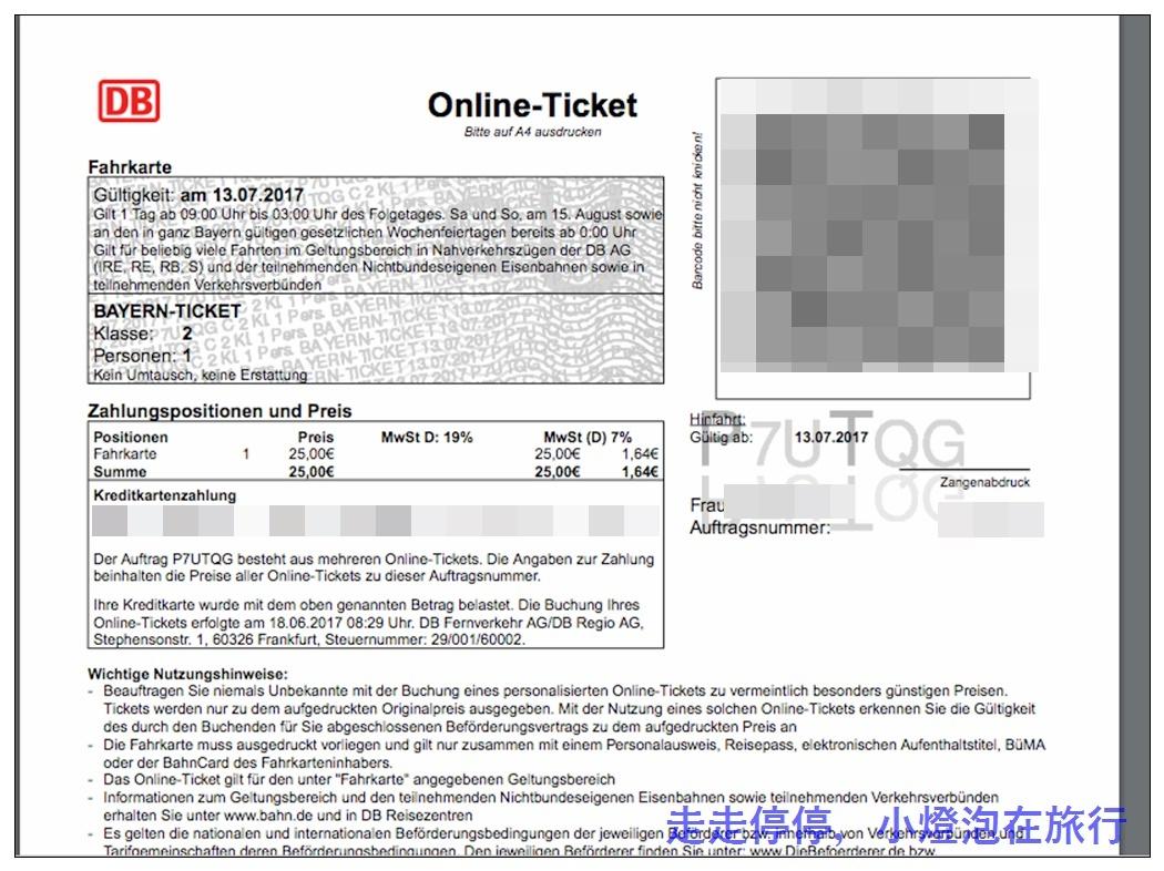 德南自助交通|3分鐘網路買好拜揚邦票(Bayern)線上購買教學
