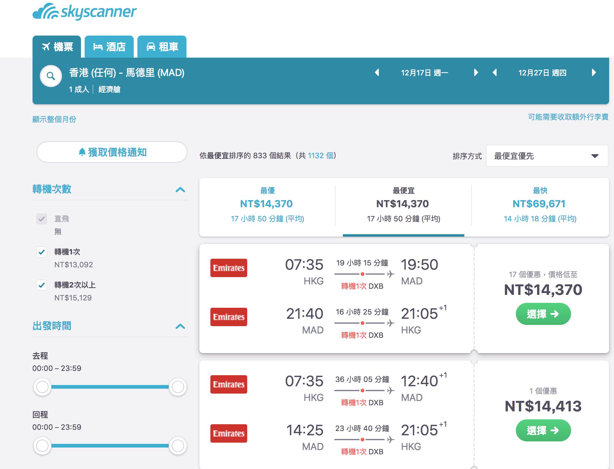 香港外站出發歐洲特價,多家高檔航空公司比拼,最低11K起~(查票:107.11.10) @走走停停,小燈泡在旅行