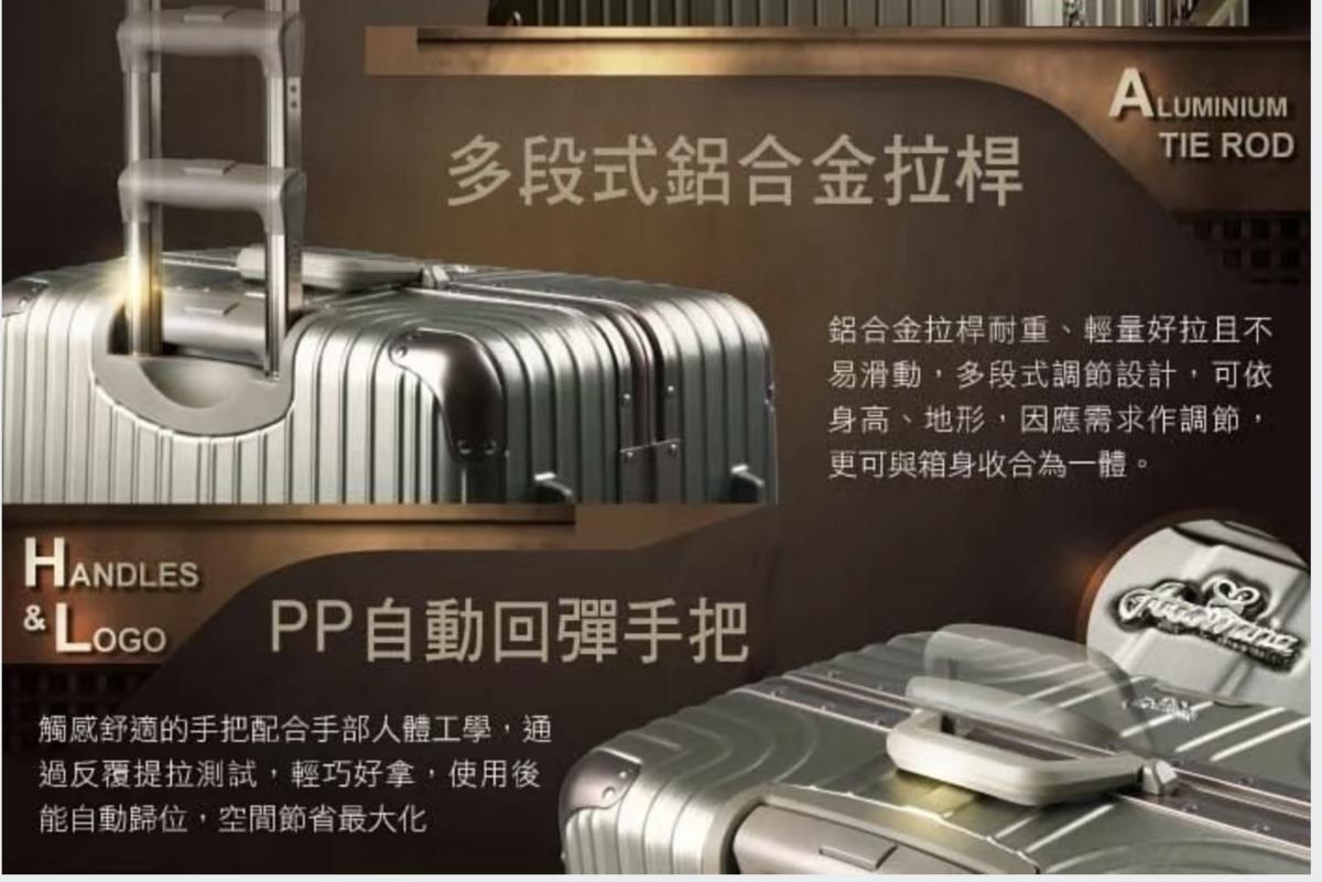 25吋超耐用行李箱團購|Arowana最推薦旅行各地好用,輕量立體拉絲鋁框避震輪旅行箱