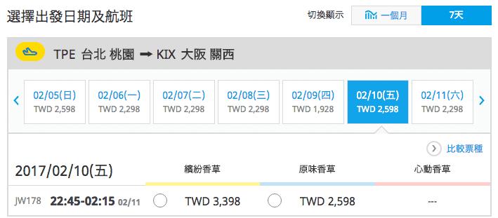 大阪香草航空紅眼班機|臺北大阪航線搭乘記錄。半夜班機到大阪~