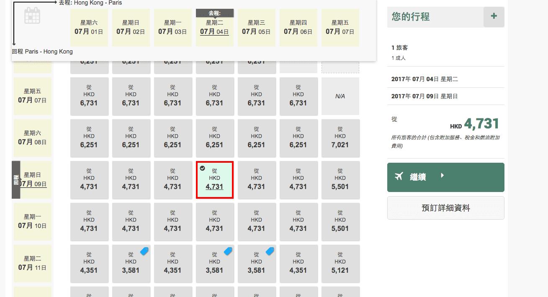 [旅行大小事]不花三萬元搭乘長榮直飛巴黎不轉機,還可以順便遊香港,祕技訂票教學~
