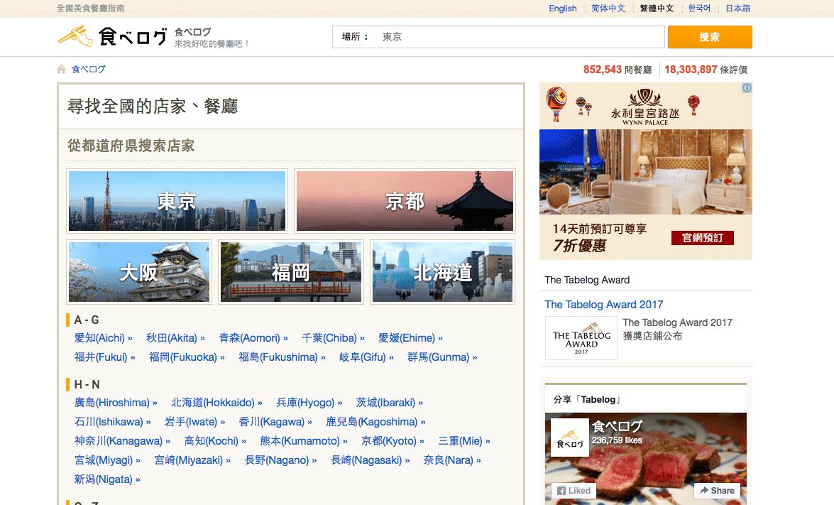即時熱門文章:tabelog|日本餐廳美食評比索引網站。日本美食界的Tripadvisor、像日本人一樣馬上找到地道好評餐廳!