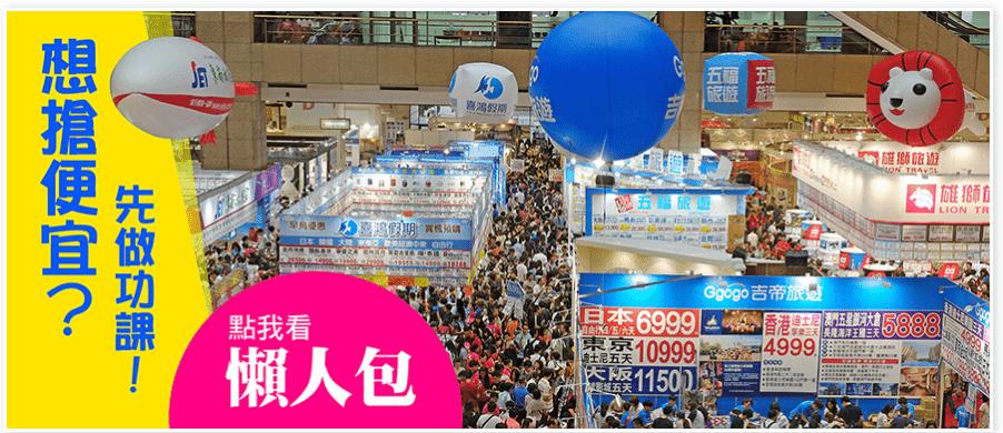 2017台北旅展懶人包|TTE旅展採買建議攻略,暑期日本旅行、親子旅遊靠旅展買齊!
