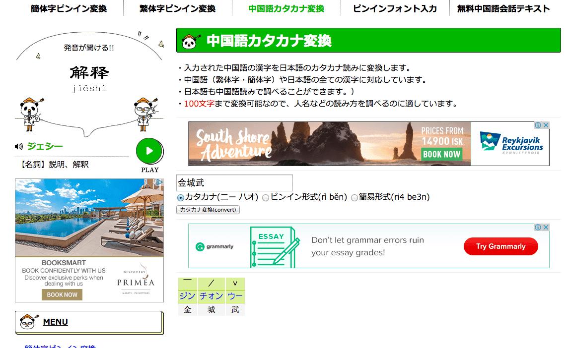 中文名字翻日文、日本免費電話號碼教學|解決你的日本飯店、火車、行程預訂聯絡問題