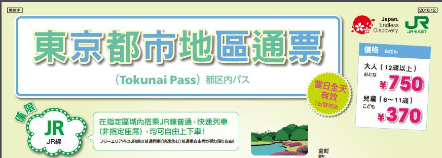 東京都市地區通票 (Tokunai Pass)|都內JR一日券使用紀錄~750円JR搭到飽~順便集章皮卡丘