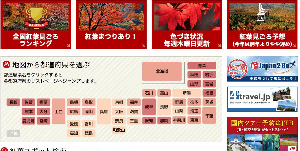2017紅葉情報 日本預測楓紅預測網站推薦,賞楓機票怎麼買?~(文末更新網站最新紅葉狀況)