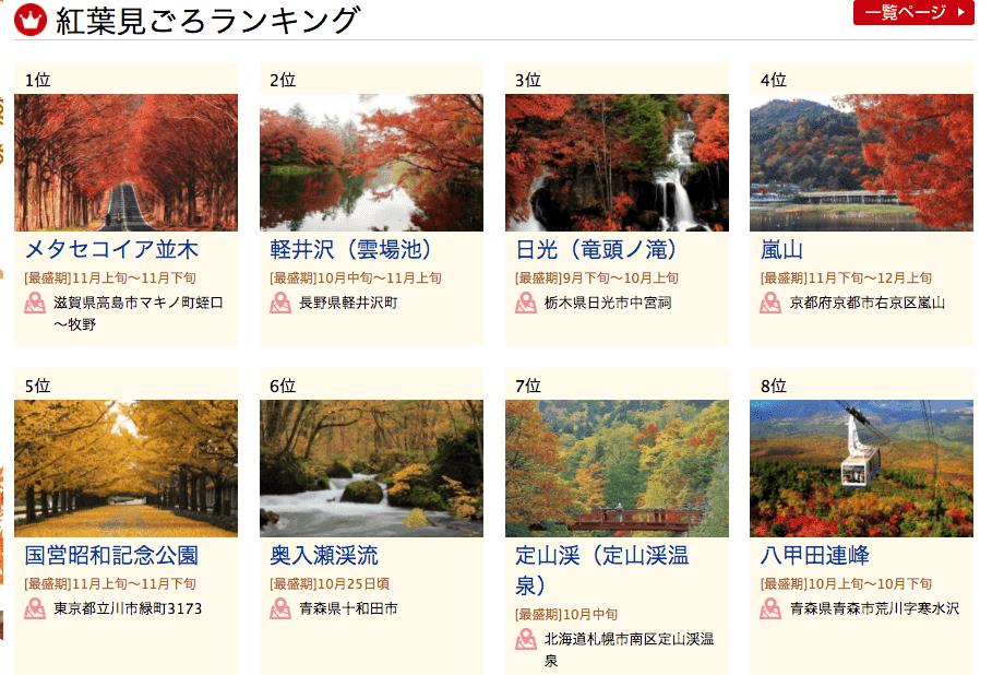 2017紅葉情報|日本預測楓紅預測網站推薦,賞楓機票怎麼買?~