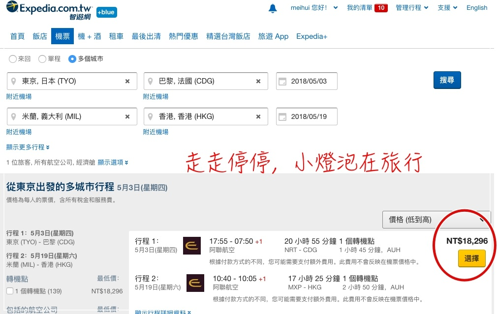 全球最大旅遊平台Expedia智遊網,四個藏在細節當中,更便宜、更經濟的旅行方式~