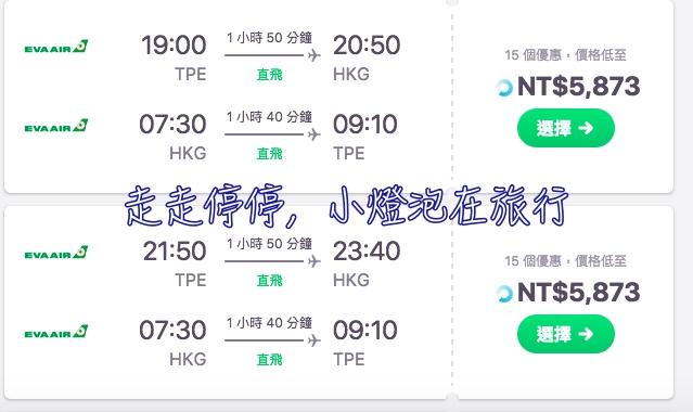 台港機票破盤價!連過年去香港也是很划算的票價喔~(2017.9.26查價) @走走停停,小燈泡在旅行