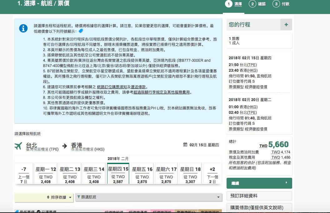 台港機票破盤價!連過年去香港也是很划算的票價喔~(2017.9.26查價)