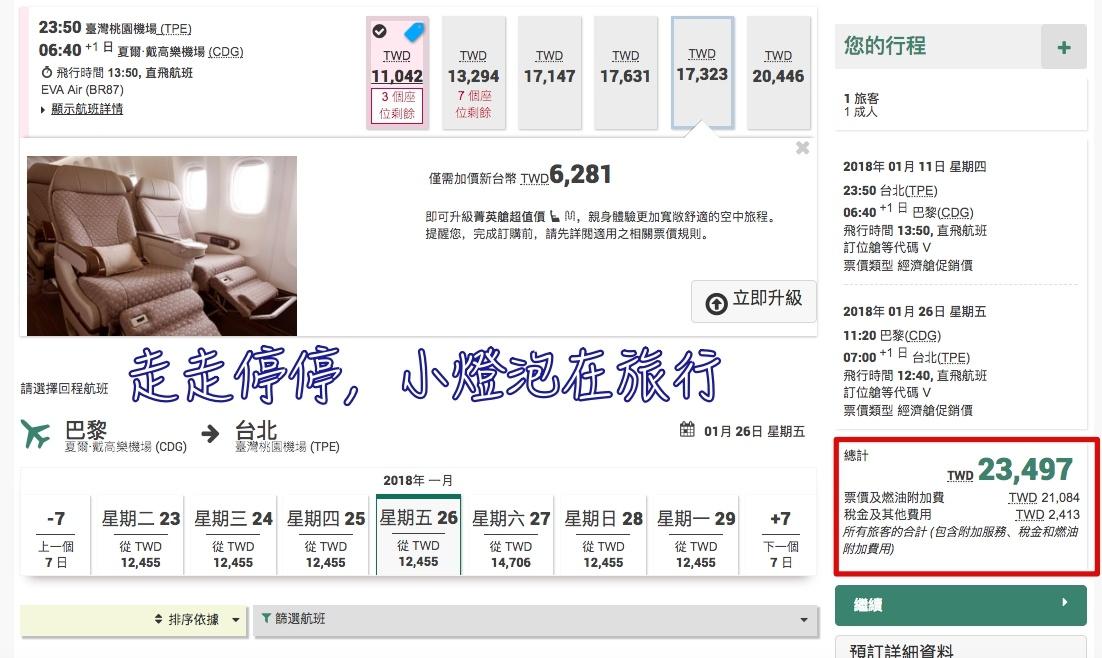 長榮線上旅展,優惠機票~這時候買台灣出發到歐洲巴黎、維也納機票,跟外站出發差不多啊~