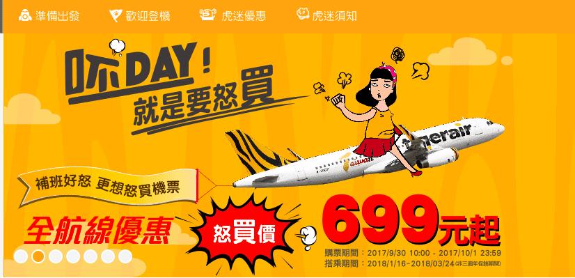 決戰9/30,虎航全航線限時冬季促銷!日本廉航最低單程1088元起~行李費用真的變貴了!