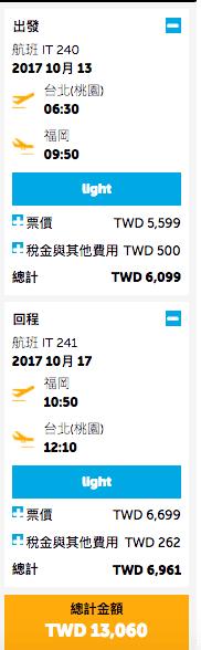 台北福岡超低價,2999還含行李20KG?老闆瘋了…限定日期,有假快衝!