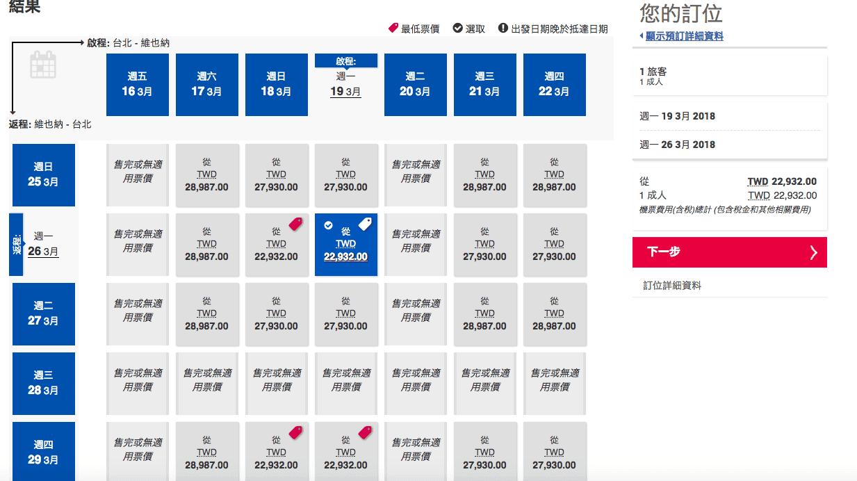 華航線上旅展,228直飛英國、維也納,只要22K~有計劃旅行的,別放過這次機會喔!(查票日:2017.10.5)