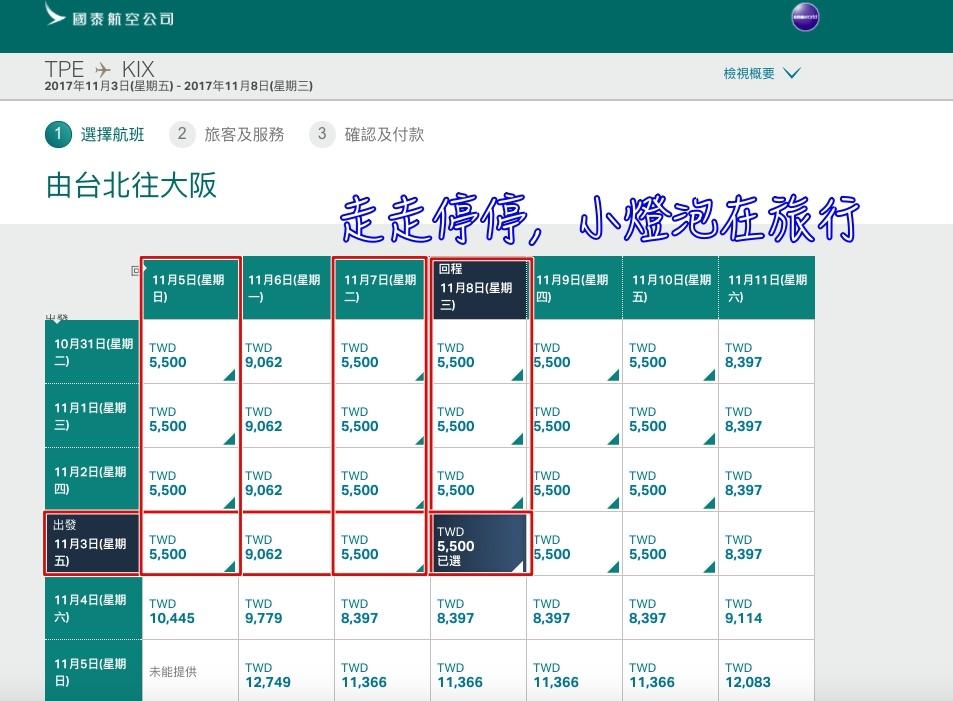 國泰飛大阪未稅5500特惠,10月底到11月初驚喜特價!(查票時間:106.10.17)