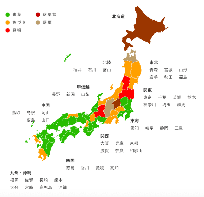 2017紅葉情報|日本預測楓紅預測網站推薦,賞楓機票怎麼買?~(文末更新網站最新紅葉狀況)