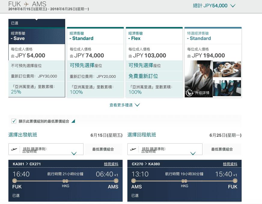 福岡到阿姆斯特丹,2018年3~8月都有54000日圓的特價喔!(查價日期:106.11.4)