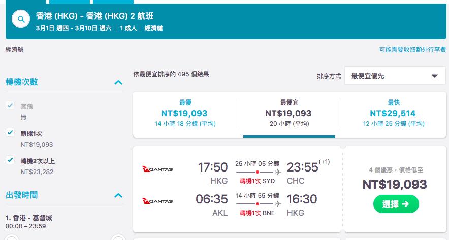 澳洲航空,香港飛紐西蘭基督城特價!(查票時間:106.11.6),外站出發飛紐西蘭划算價格~