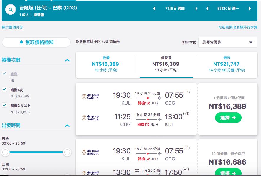 亞洲航空LCC特價,2018全年特價,外站銜接、澳洲紐西蘭都好划算!寒暑假通通在特價喔!(查價日期:106.11.13)