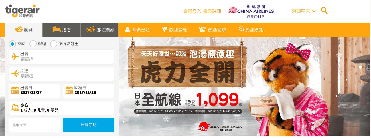 寒假一月底出發日本清倉促銷搶票最後機會~11/27上午十點,決戰日本線虎航1999未稅