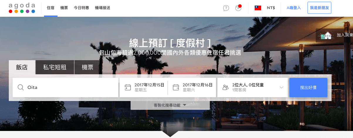 日本旅行規劃參考網站|完成一趟完美的日本自由行吧!