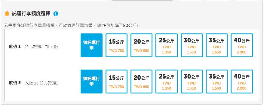 虎航2018夏季航班開賣!!12/5開催搶購!!夏趴第一波大特賣!!