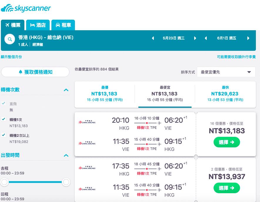 2018歐洲便宜票價|香港外站出發13K起,全年查價~給你從3月到10月當月最便宜票價標示~(查票時間:106.12.6)