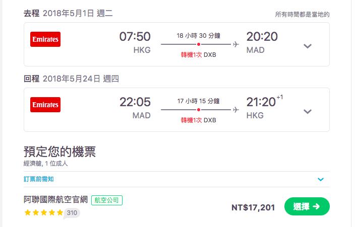 善用低機場稅城市進出,歐洲機票也可以很划算!(查價時間:106.12.24)中東三雄航空公司5月小促銷~