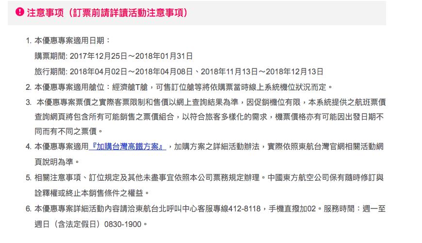 東方航空超級促銷,台北出發歐洲,含稅含兩行李,只要16K不到!區段時間限制~(查票時間:106.12.26)