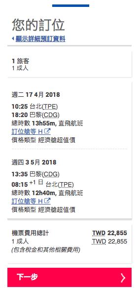 中華航空,台北巴黎直航航線/2018年4月16起,目前4~6月票價特價中~(查票日期:106.12.30)