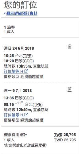 即時熱門文章:中華航空,台北巴黎直航航線/2018年4月16起,目前4~6月票價特價中~(查票日期:106.12.30)