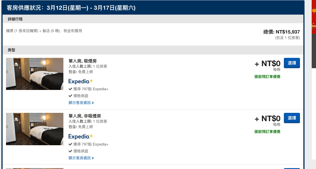 東京賞櫻最划算套票這裡買!Expedia限時大搶購!機加酒賞櫻最低只要8823元!!歐洲也沒有在客氣的!