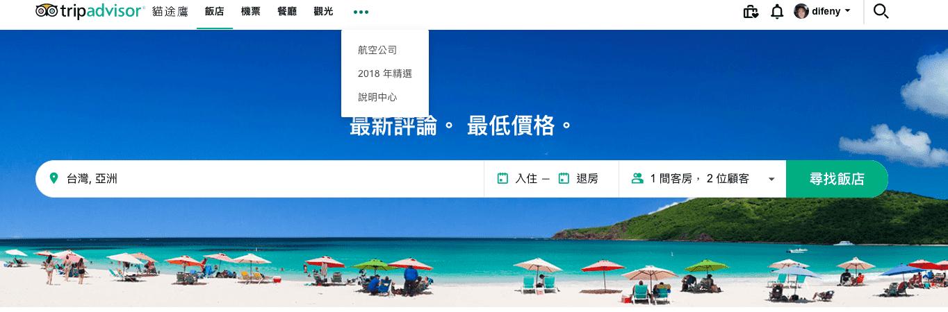 即時熱門文章:Tripadvisor 2018年票選最佳旅遊勝地前十名~旅行參考名單