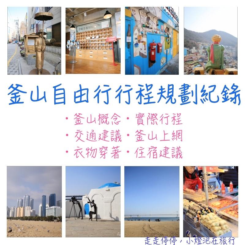即時熱門文章:釜山自助5天4夜行程、住宿安排、上網、注意事項、交通攻略、懶人包~一篇搞定釜山自由行~
