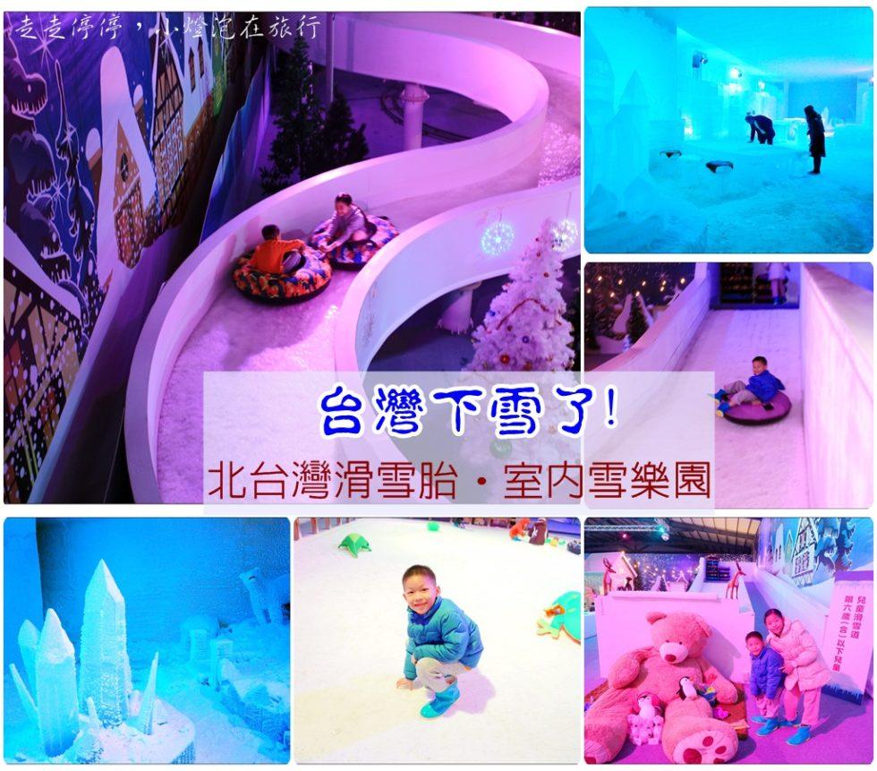 台灣滑雪|星空草原X雪樂園直擊,讓我們一起去-8度C,瘋狂滑雪胎~