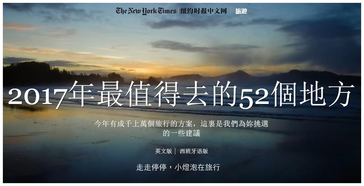 2017年紐約時報公告票選52個必遊城市~你去過幾個?
