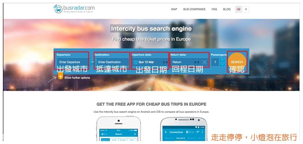 歐洲交通查詢工具|巴士界的Agoda,Busradar・歐洲城市出發巴士整合比價系統~