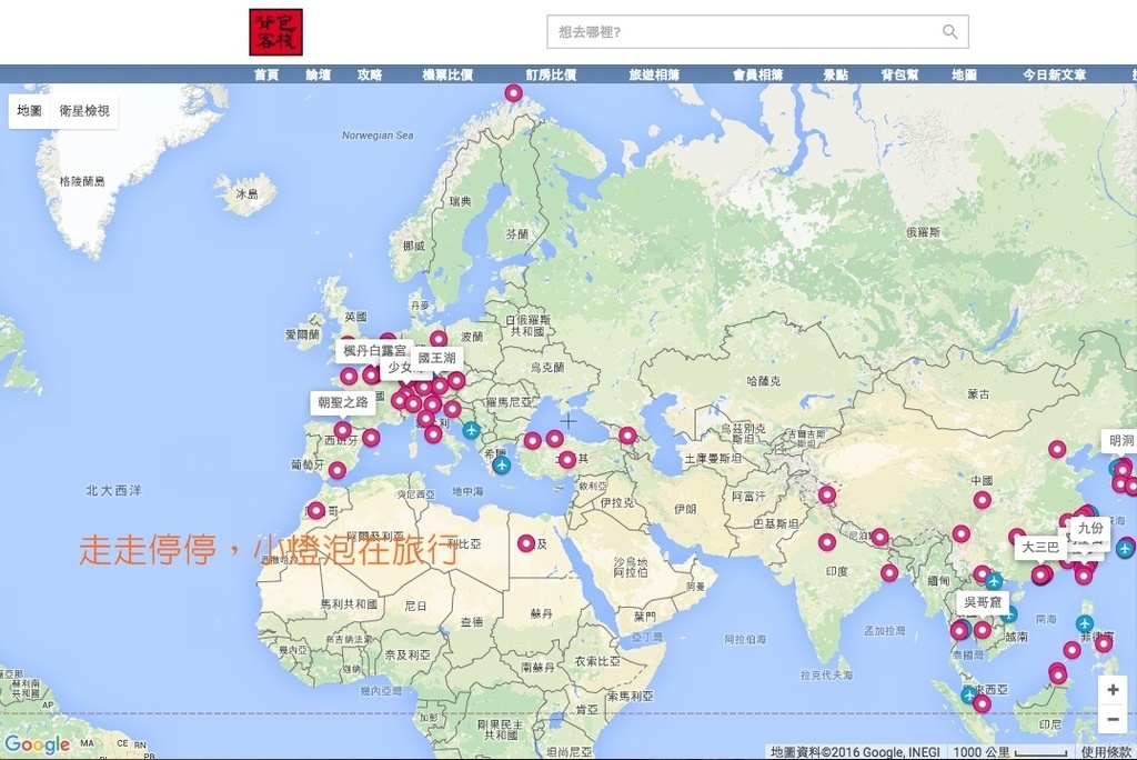 比google map、maps.me更好用~自助旅行必備APP|背包地圖。把背包客棧帶著走~導航、論壇、景點、離線地圖帶上路~
