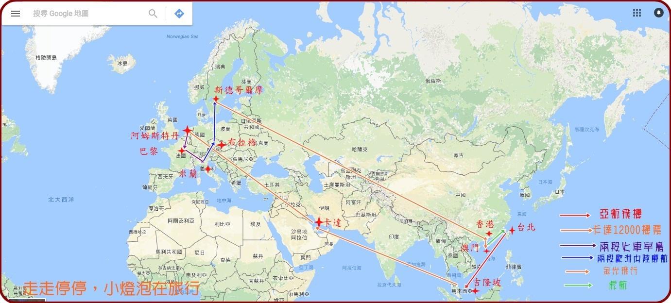 [歐洲自由行]一張open jaw機票走跳歐亞10個國家的秘密!讓你不花兩萬元機票環遊世界~歐亞自助環遊世界旅行規劃攻略~