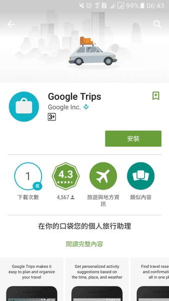 [旅行工具App]Google Trips。整合交通、住宿、景點、可離線使用~旅行專用APP,整合Email、自動規劃景點~(英文限定)