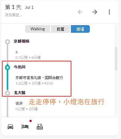 日本自助新手救星|Odigo網站無痛排行程,交通自動導出~簡單完成自由行計畫~