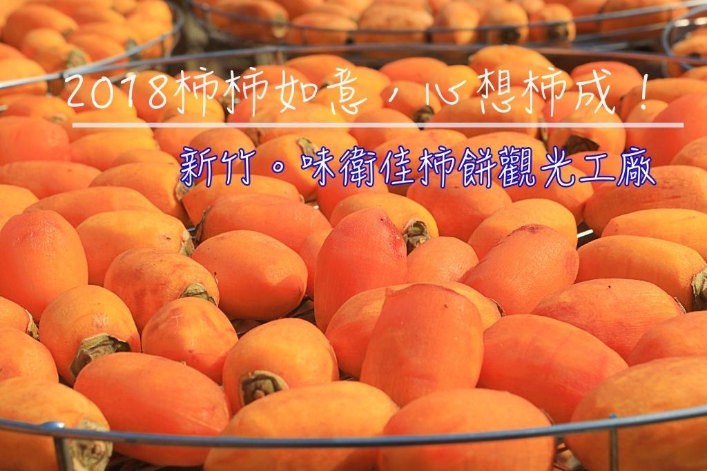 味衛佳柿餅觀光農場|新的一年事事如意,平安喜樂~2018好兆頭~