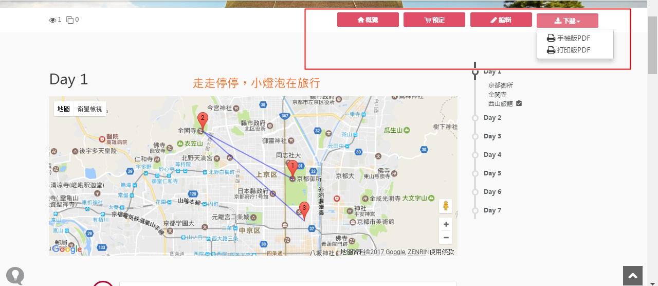 日本自助新手救星 Odigo網站無痛排行程,交通自動導出~簡單完成自由行計畫~