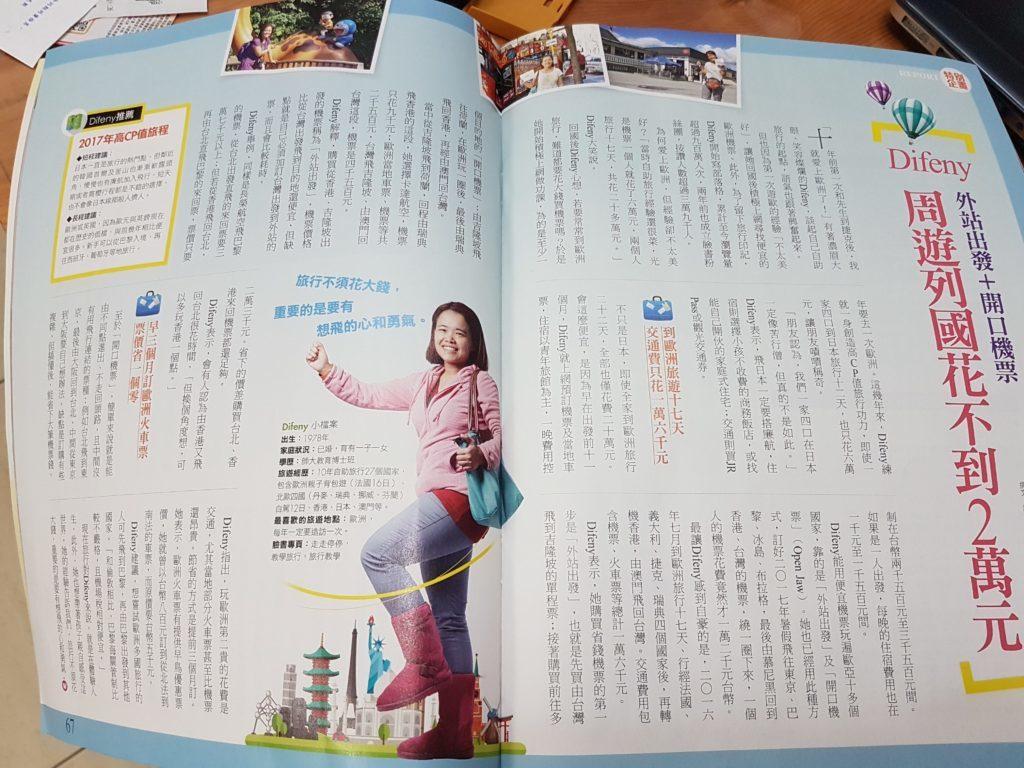 雜誌採訪女人變有錢|外站出發+開口機票 Difeny周遊列國花不到2萬元