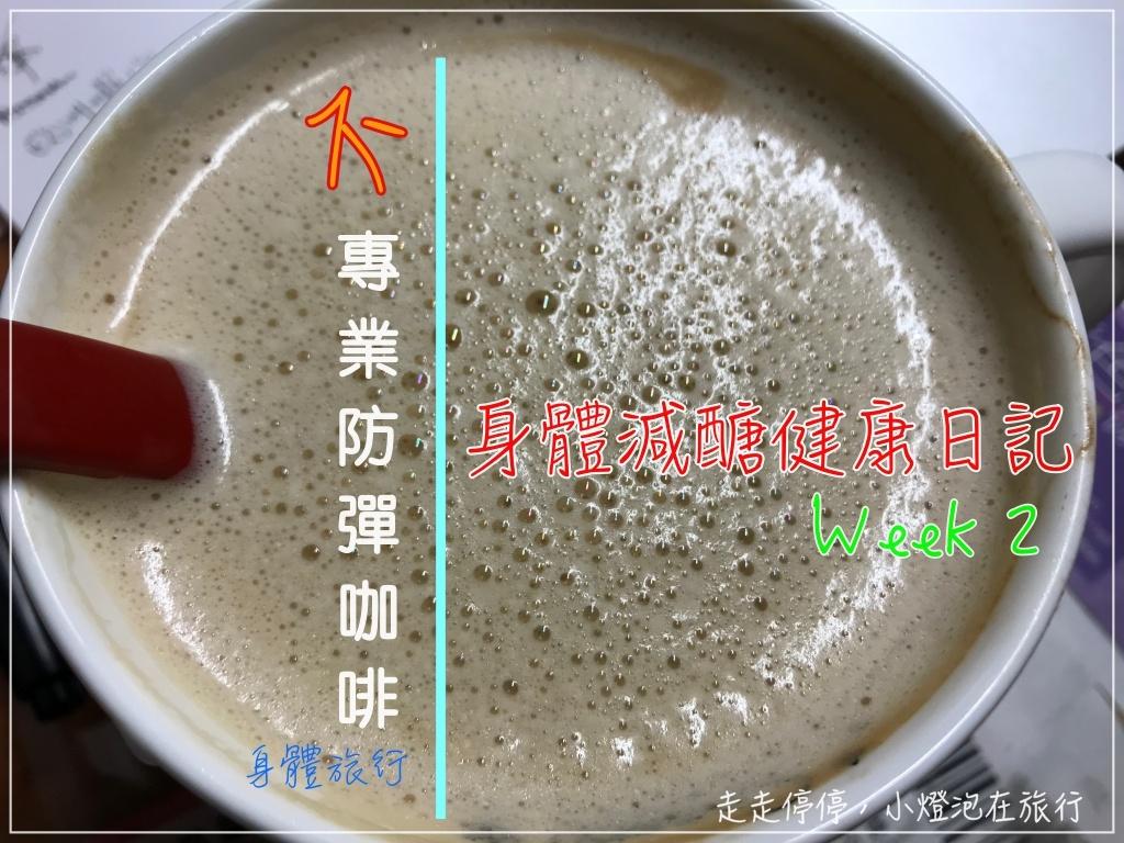 即時熱門文章:不專業防彈咖啡|身體旅行減醣日記,bulletproof coffee,week2(日期:2018.1.8~2018.1.14)