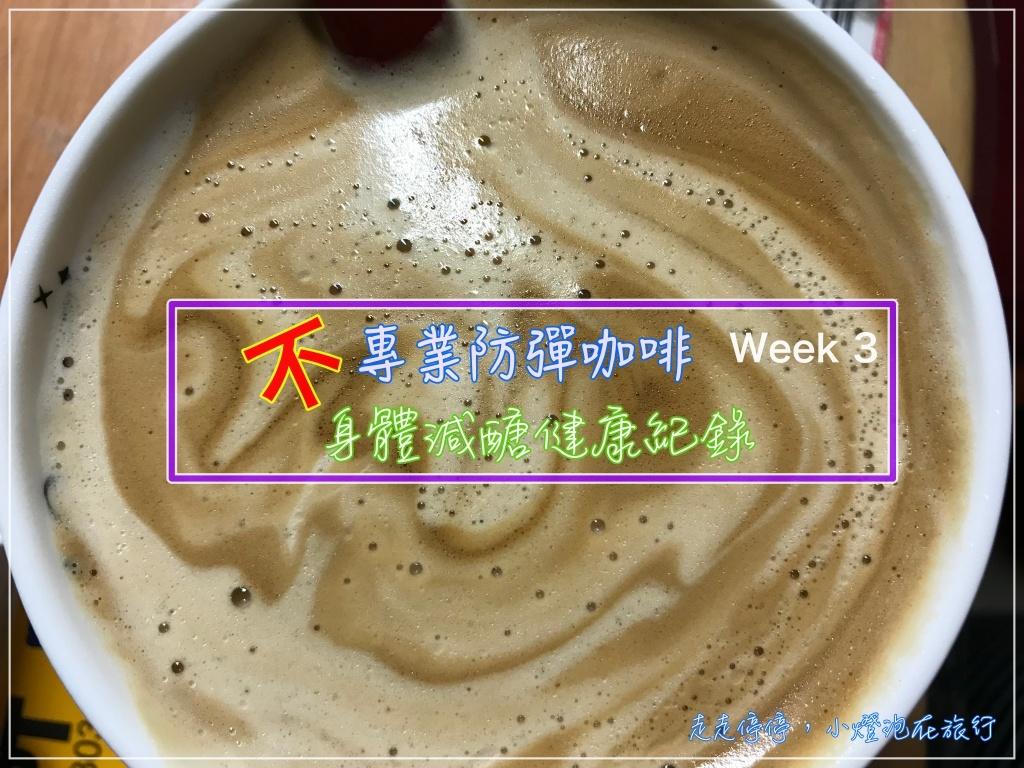 即時熱門文章:不專業防彈咖啡|身體旅行減醣日記,bulletproof coffee,week3(日期:2018.1.15~2018.1.21)